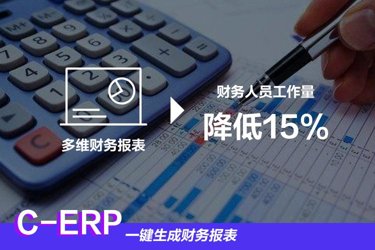 管易云C-ERP一键生成财务报表